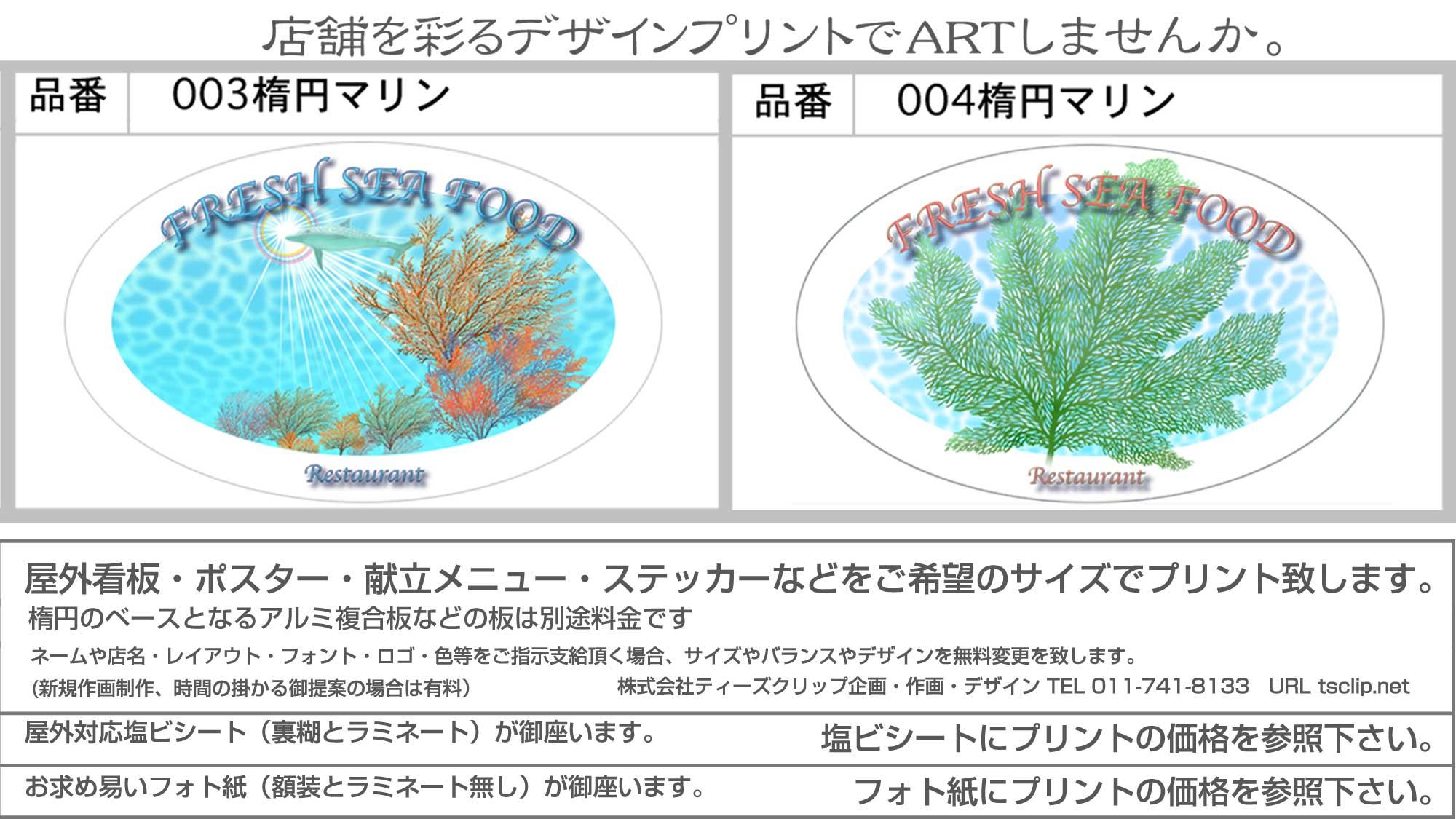 店舗と個人宅にイラストデザイン...