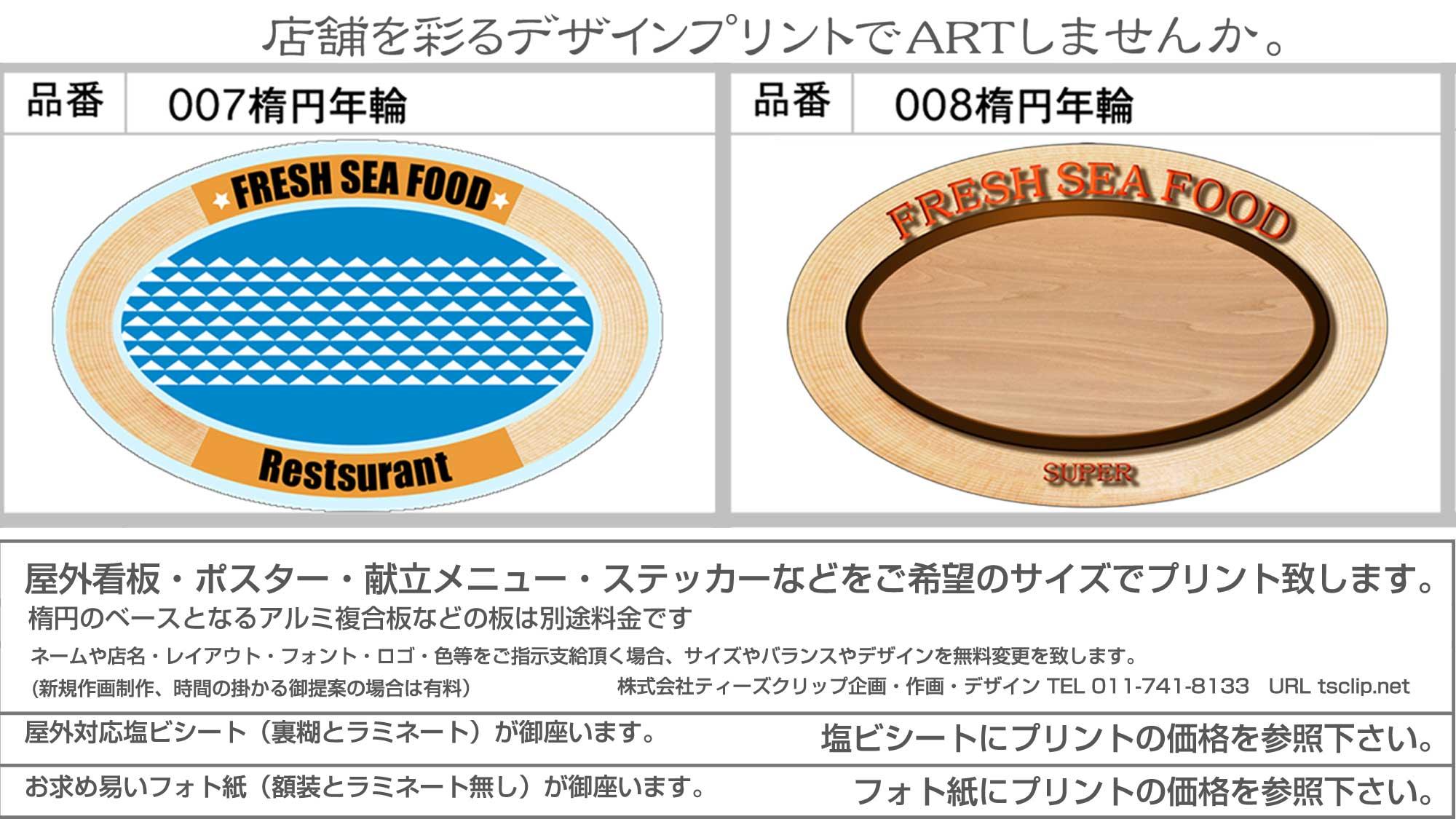 ロゴ店名変更可能な楕円看板デザ...