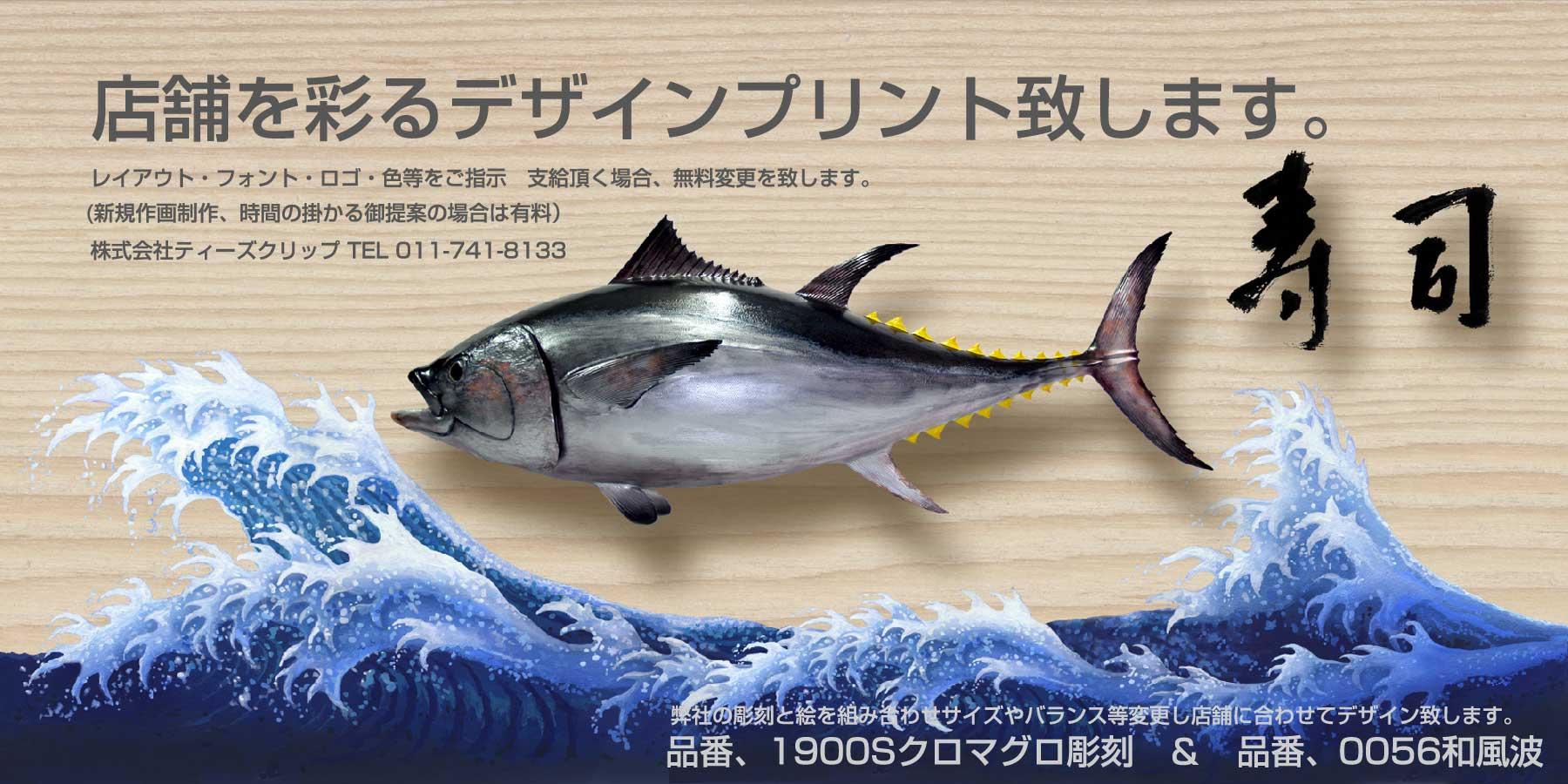 寿司店舗を彩り人目と話題を 壁紙デザインプリントシート 株式会社