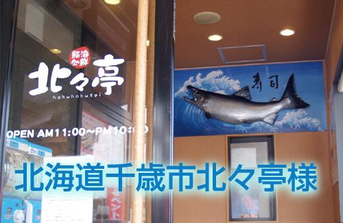 鮭半身彫刻